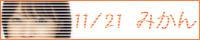 モーニング娘。35thシングル「みかん」支援サイト
