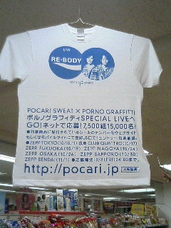 ポカリTシャツ2