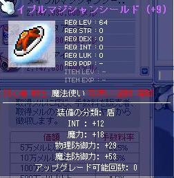 MM盾INT12魔力18