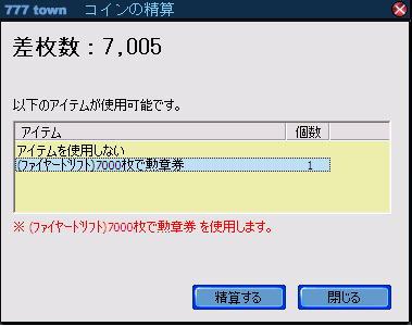 ファイドリ7000