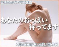 日刊エログコラボ企画「おっぱい祭り」