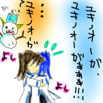 yukinoo.jpg
