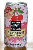090412缶チューハイ (3)75