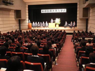 090404学校法人青淵学園東都医療大学入学式