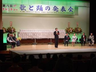 090510第8回愛のチャリティー歌と踊の発表会