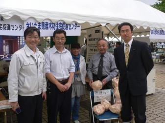 090530第60回埼玉県植樹祭「みんなで森をつくる集い」