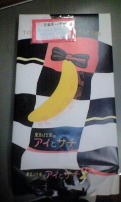 TOKYOバナナ