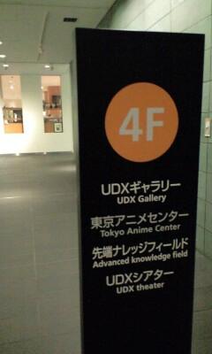 UDX.jpg