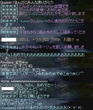 081031Lv52達成アナウンス