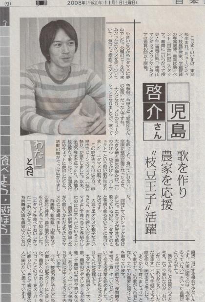 農業新聞_1