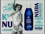 kirin_nuda_1_rinka_5.jpg