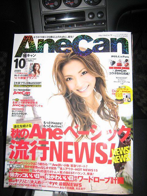 anecan10.jpg