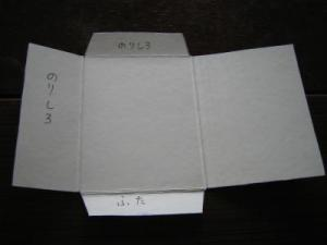 katagami.jpg
