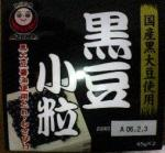 黒豆小粒(外観)