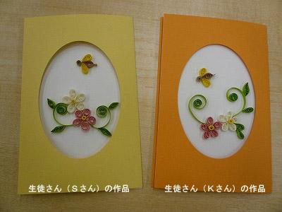 クイリング 初級カード作品 SさんとKさんの作品