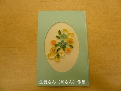 クイリング初級カードⅡ_Kさん作品