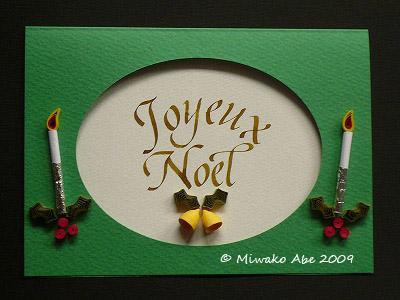 2009年度Miwako'sクリスマスカード