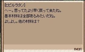 作成NPCとの会話1