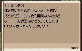 作成NPCとの会話3