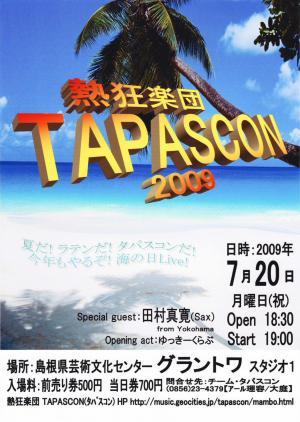 TAPASCON2009 ポスター