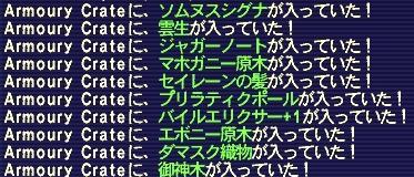 真龍BCドロップ01