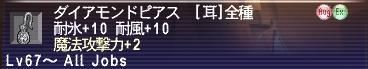 ダイアモンドピアス魔攻+2
