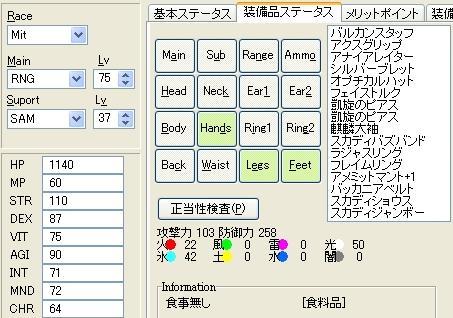 STR装備01