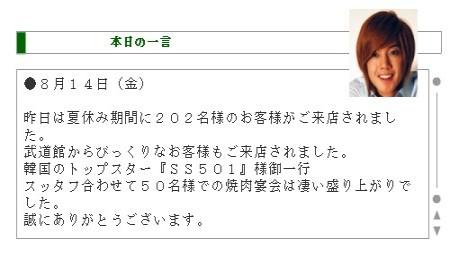 ss501_090813_1.jpg