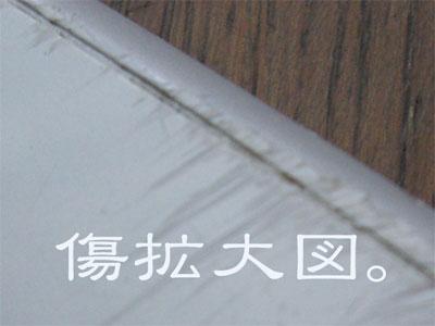 携帯電話拡大CIMG1943