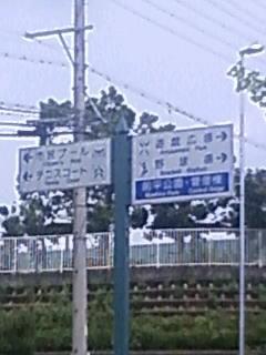 美濃加茂市の前平公園です。