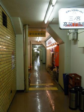 Sannomiya_Kokasita.jpg