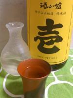 shusinkan_Ichi.jpg