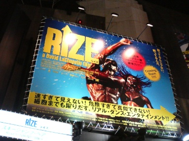 rize-movie.jpg