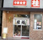 Img_2786桂苑