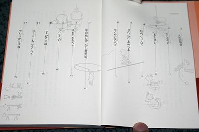 IMG_4943おもちゃの科学