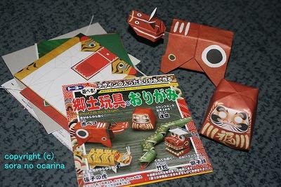 IMG_6025郷土玩具
