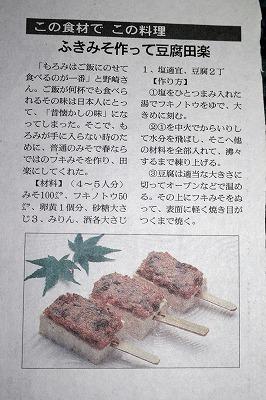 IMG_6209フキ味噌田楽