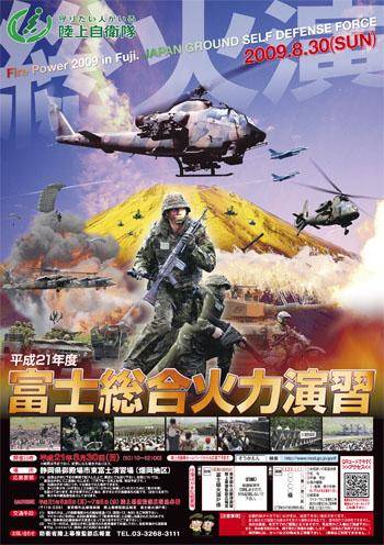 総合火力演習ポスター