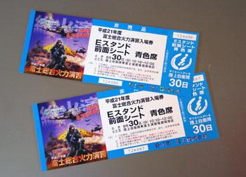 総合火力演習チケット