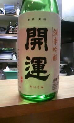 静岡の酒、その名は開運