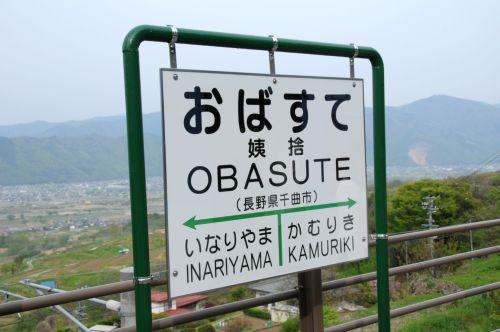05 駅名標識