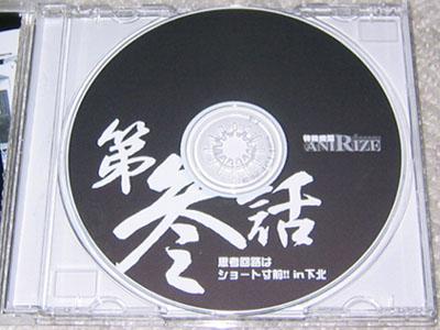 anirize_cd_002.jpg