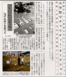 2003年1月 大阪芸術大学通信 通巻48号
