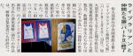 <br />2001年7月 大阪芸術大学通信 通巻43号