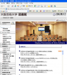 大阪芸術大学ホームページ