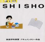 SHISHO