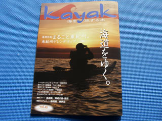 海を旅する本