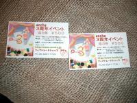 0801108 アチャ3周年チケット 002