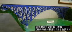 只見川第一鉄橋