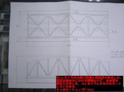 Bトレ犬山橋図面